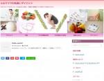 【小太りママの気楽にダイエット】ブログサイト